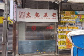 中国香港房产房价_九龙房产房价_居外网在售中国香港的房产总占地46平方米HKD 18,000,000